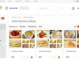 #42 for Разработка логотипа службы доставки еды by ret54566