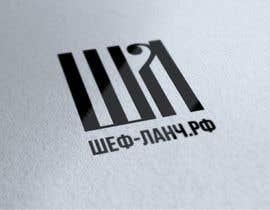 shinodem123 tarafından Разработка логотипа службы доставки еды için no 2