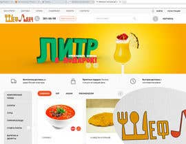 danik1900 tarafından Разработка логотипа службы доставки еды için no 48