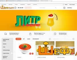 danik1900 tarafından Разработка логотипа службы доставки еды için no 49