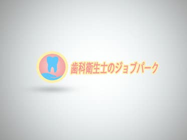 #6 for logo design for recruiting service for dental hygienist by markovskifilip