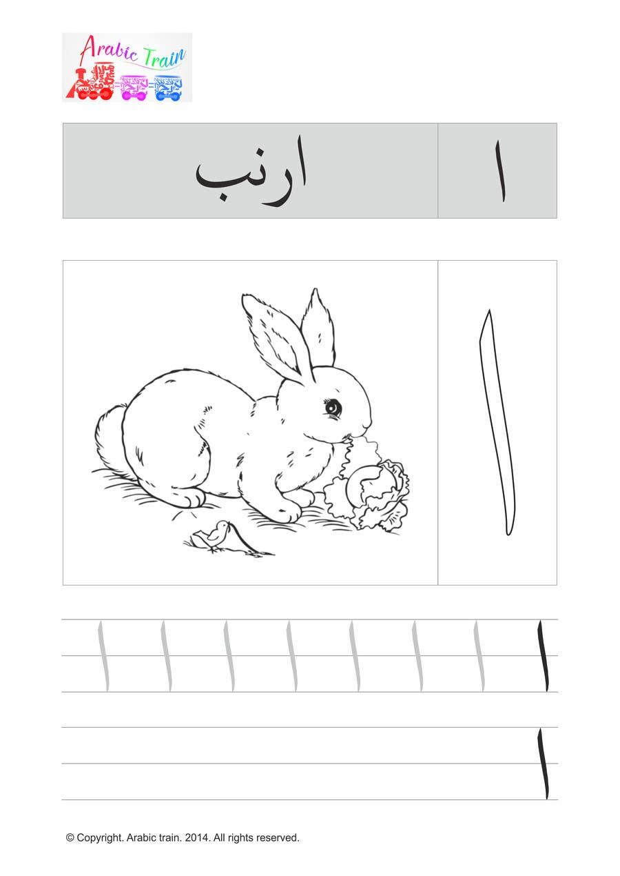 Kilpailutyö #9 kilpailussa Template for arabic letters worksheet PDF