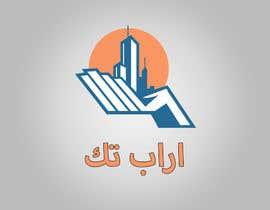 mazeneldeeb tarafından Design a Logo için no 8