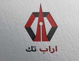mazeneldeeb tarafından Design a Logo için no 11