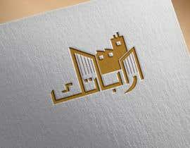 abdothedark tarafından Design a Logo için no 12