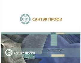 ashokpatel3988 tarafından Design a Logo için no 23
