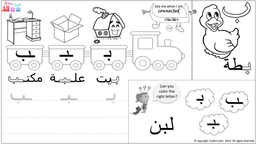 Template for Arabic letters worksheet PDF part 2 – Arabic Alphabet Worksheets