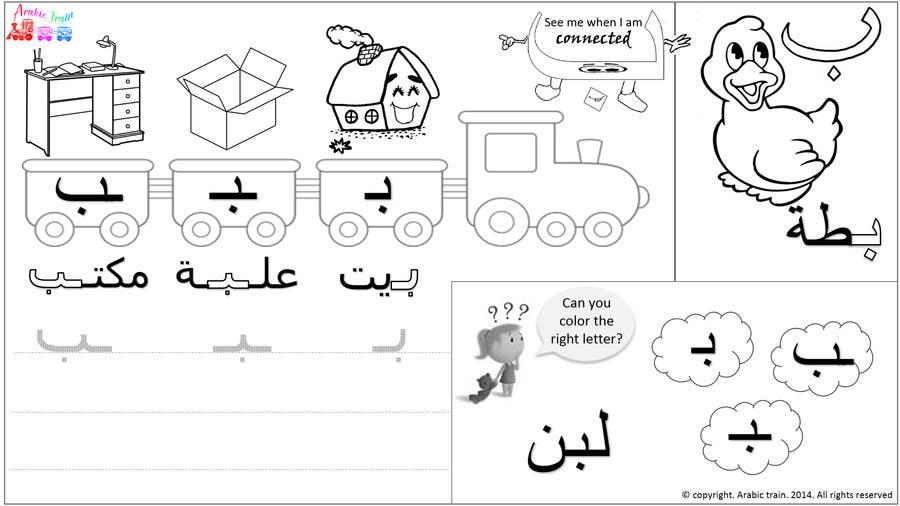 Free Worksheets Arabic Alphabet Tracing Worksheets Free Math – Arabic Letters Worksheets