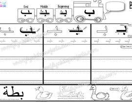 #18 for Template for Arabic letters worksheet. PDF part 2 af flyakiteprojects
