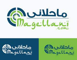 #90 para Design a Logo for Magellani (Arab required) por singhharpreet60