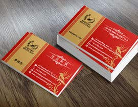#68 for Design some Business Cards for Bird's Nest by icemanraven