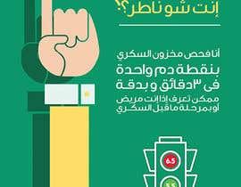 YasserKhalid tarafından Design a Banner and A3 poster in ARABIC için no 4