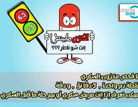 Mohamedsaa3d tarafından Design a Banner and A3 poster in ARABIC için no 8