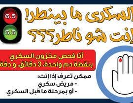 ELMANARA tarafından Design a Banner and A3 poster in ARABIC için no 2
