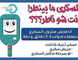 ELMANARA tarafından Design a Banner and A3 poster in ARABIC için no 6