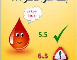 majidfahim tarafından Design a Banner and A3 poster in ARABIC için no 16