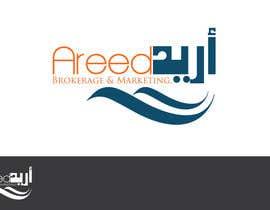 saheedbithrul tarafından Design a Logo with English and Arabic için no 29
