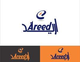 MalikNaveed99 tarafından Design a Logo with English and Arabic için no 25