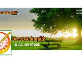 #12 for Design a Logo and face book banner/ this is a tamil newspaper by Kavinithi