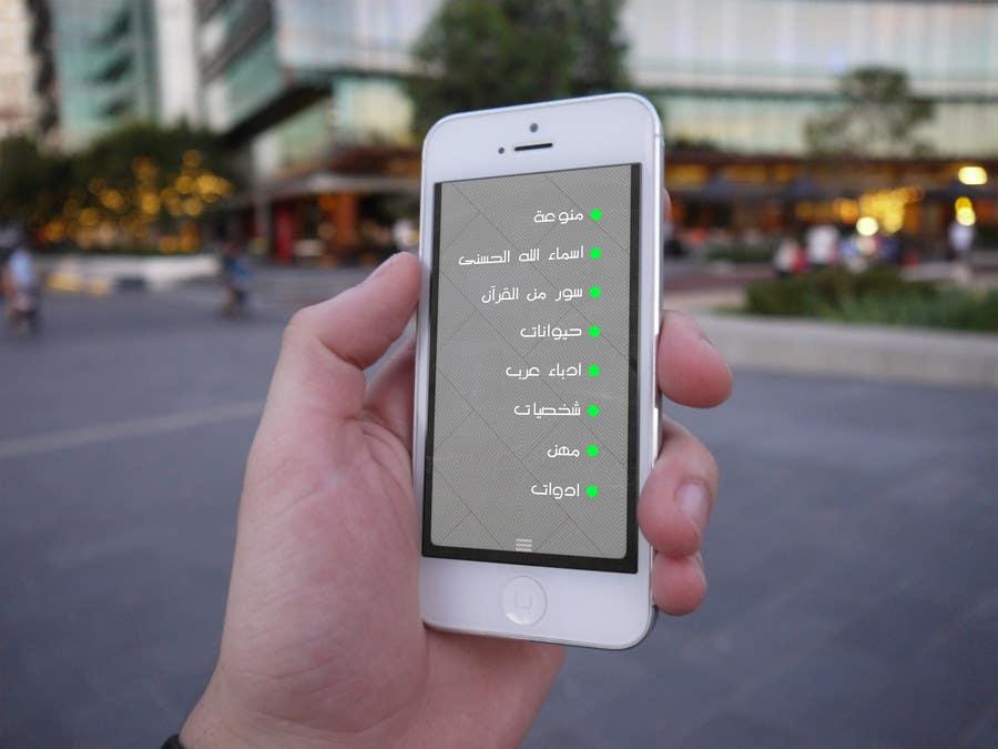 #24 for Design iPhone/iPad Hangman App Arabic Version by AliBenabbes
