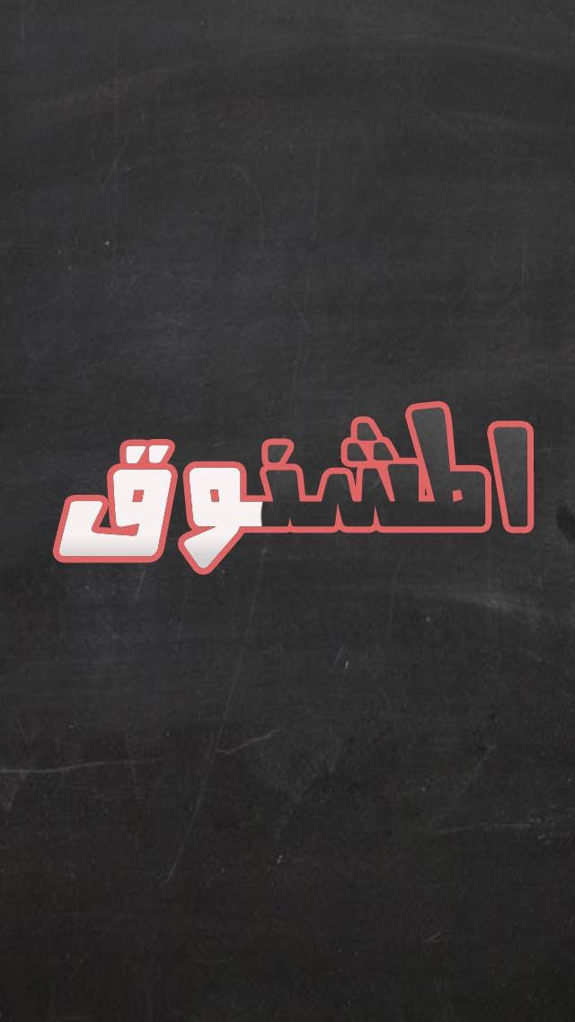 #30 for Design iPhone/iPad Hangman App Arabic Version by AliBenabbes