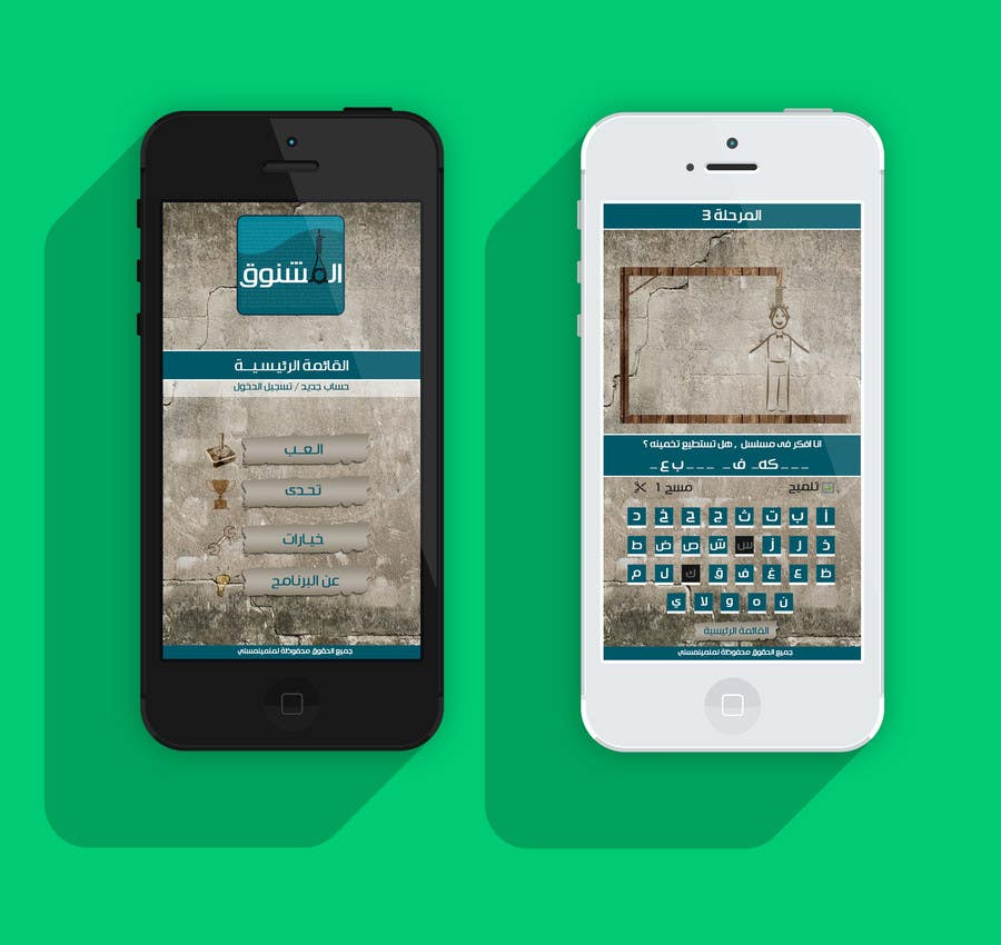 #4 for Design iPhone/iPad Hangman App Arabic Version by IllusionG