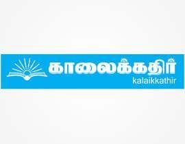 YessaY tarafından kalaikkathir logo fine turning and colours için no 24