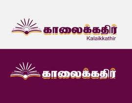 ivketattoo tarafından kalaikkathir logo fine turning and colours için no 11