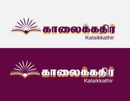 ivketattoo tarafından kalaikkathir logo fine turning and colours için no 13