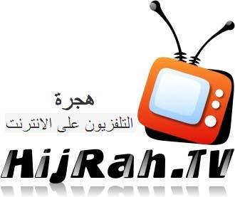 #47 for Logo Design for Hijrah Online Vision (Hijrah.TV) by terds001