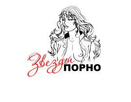 #39 для Design a Logo for actresses web catalog от dianalakhina