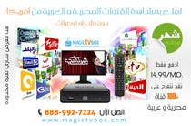 Contest Entry #2 for Design an Advertisement for our product in ARABIC & English