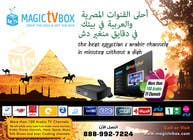 Contest Entry #4 for Design an Advertisement for our product in ARABIC & English