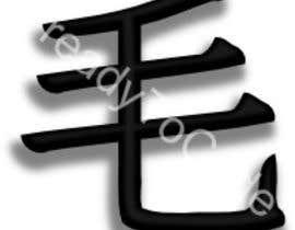 Nro 88 kilpailuun Design a Logo for Hair product käyttäjältä readyToCode
