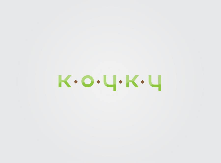 Contest Entry #157 for Logo Design for Koyky