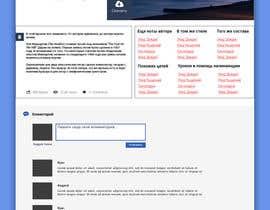 #10 для Дизайн страницы материала с нотами от grumezaeugen