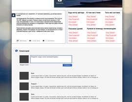#11 для Дизайн страницы материала с нотами от grumezaeugen