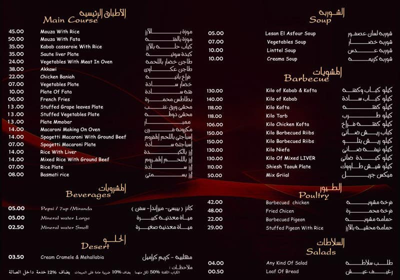 Entry #13 by cpa4cpa for Arabic/english Food menu | Freelancer