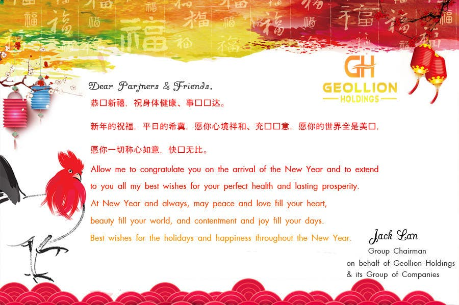 Entry #38 by walaaem for URGENT Design a Chinese New Year Greeting ...