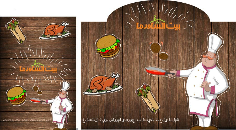 Entry 16 By Gigashengelia199 For Restaurant Wallpaper