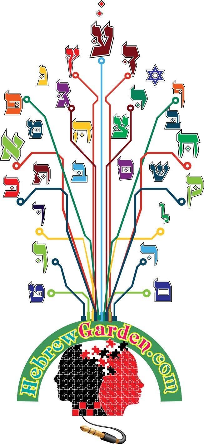 Inscrição nº                                         19                                      do Concurso para                                         Logo Design for HebrewGarden.com