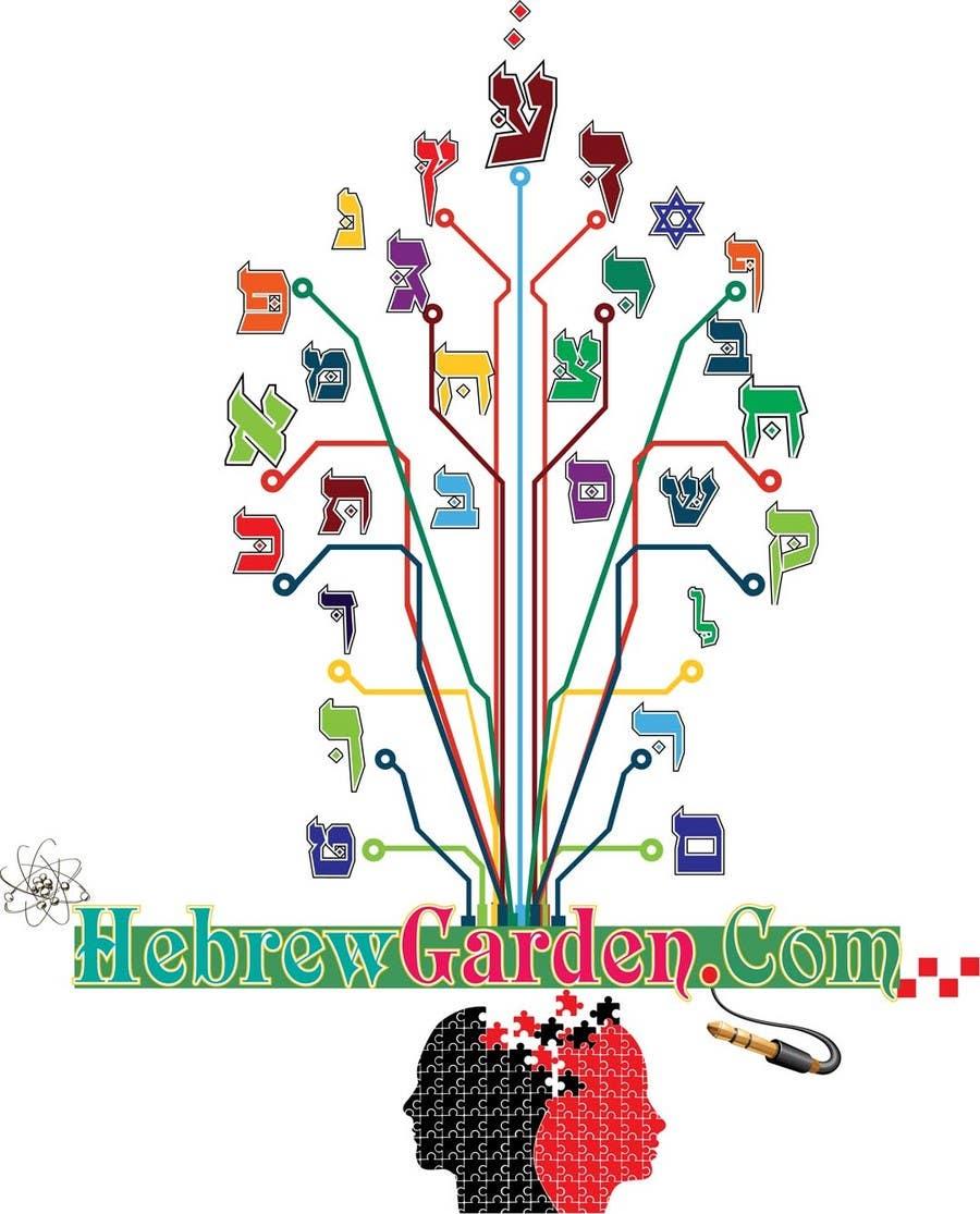 Inscrição nº                                         18                                      do Concurso para                                         Logo Design for HebrewGarden.com