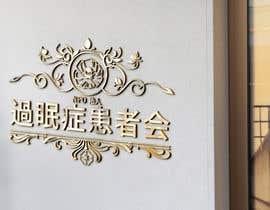 #286 para Design a logo por sellakh32