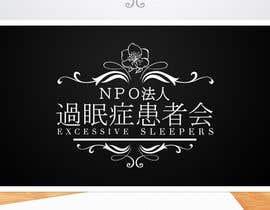 #254 para Design a logo por LogoZon