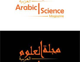 #123 for Design a Logo for Science Magazine by JustOmagen