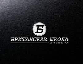 #28 for Design a Logo -- 2 by nirob01933