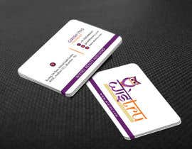 #45 for Design Business Card in Corel Draw by imtiazmahmud80