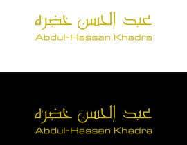 nº 10 pour Arabic Calligraphy & English Logo par Rashid21st