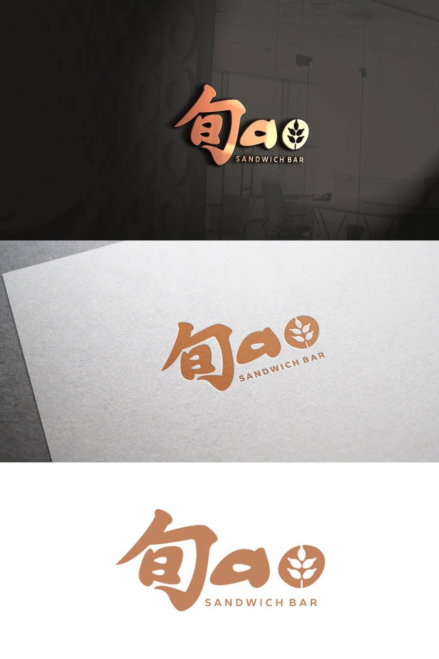 Proposition n°40 du concours Bao Sandwich Bar - Design a Logo