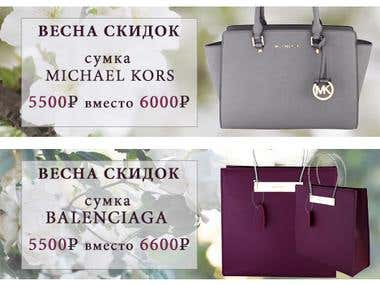 Cool fancy banners about sale in the web store of  brand bags